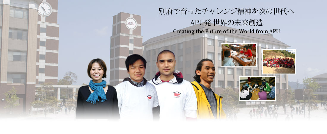 Passing the Beppu-Grown Spirit of Challenge on to the Next Generation