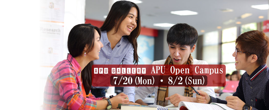 APU Open Campus