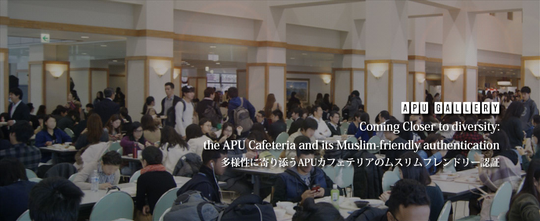Coming closer to diversity: the APU Cafeteria and its Muslim-friendly authentication