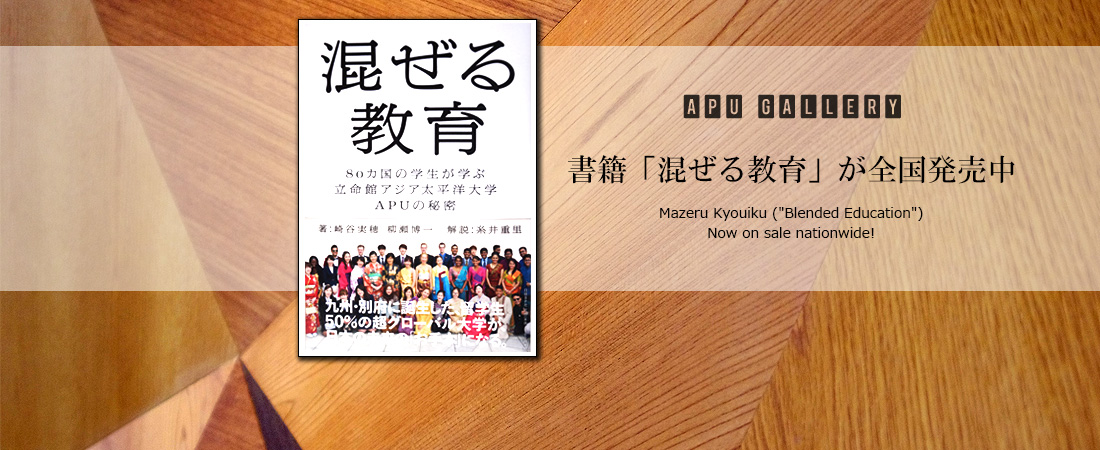Mazeru Kyouiku ('Blended Education') – The Multicultural Mystery of Ritsumeikan Asia Pacific University: Now on sale nationwide!