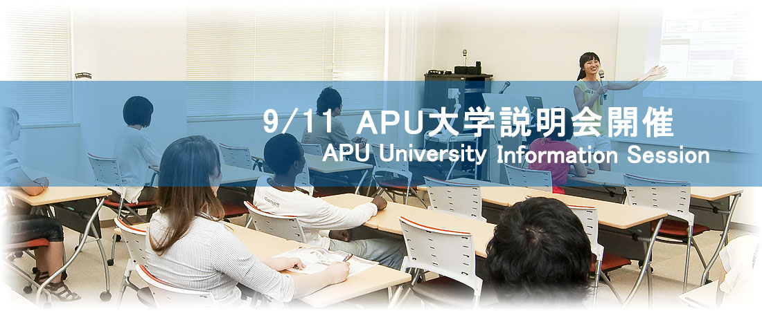 9/11 APU University Information Session