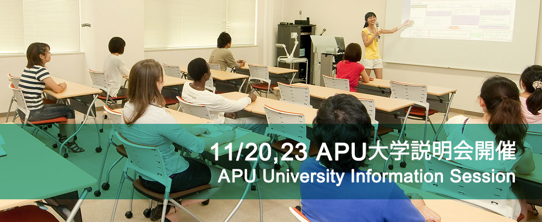 11/20,23 University Information Session